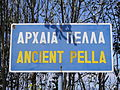 Ancient Pella, panel at the entry of the archaeological site, Pella (7060432795).jpg