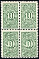 Antioquia 1903-04 40c Sc150 block of four.jpg