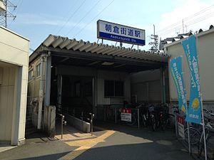 Asakuragaidō Station - Image: Asakura Gaido Station 20160731
