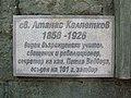 Atanas Kelpetkov Memorial Plaque2.jpg