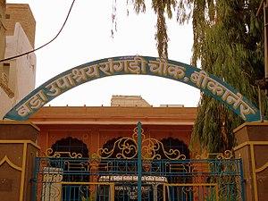 Karam Chand Bachhawat - Bada Upasara buit by Dewan Sangram Singh Bachhawat at Rangdi ka Chowk, Bikaner