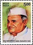 Banarasi Das 2013 stamp of India.jpg