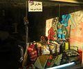 Bedroom Store - Daraei ave - Nishapur 2.JPG