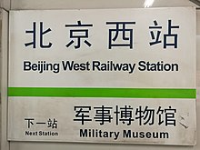 Beijing West Railway Station Billboard.jpg