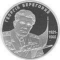 Beregovyi r.jpg