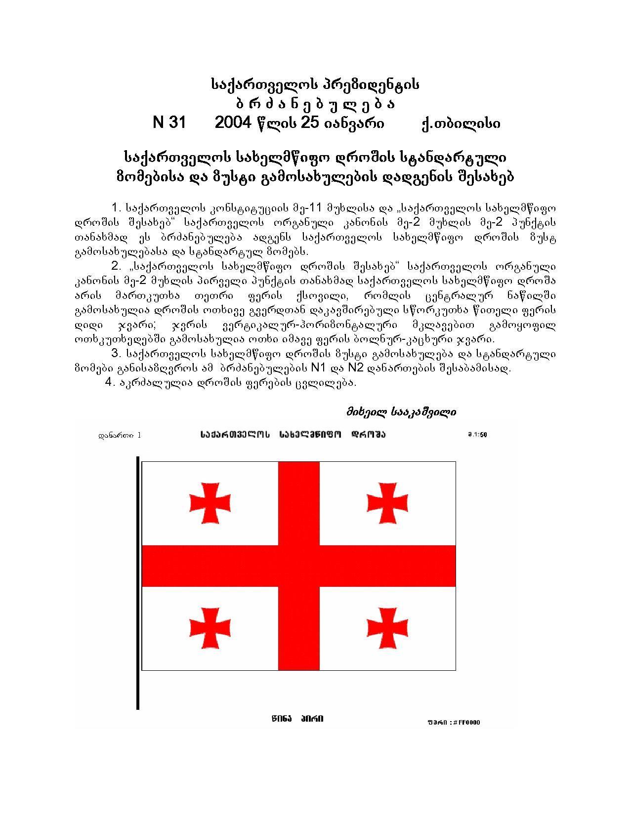 File:Brdzanebuleba 31 pdf - Wikimedia Commons