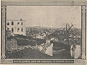 180px-Burned_town_after_Second_Balkan_Wa