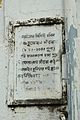 Burumohan Santra Commemorative Plaque - Chamrail High School - Benaras Road - Chamrail - Howrah 2013-08-24 1956.JPG