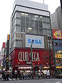 CLUB SEGA Akihabara.JPG