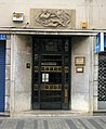 Casa de Maria Viñas i Oliver, porta i plafó.jpg