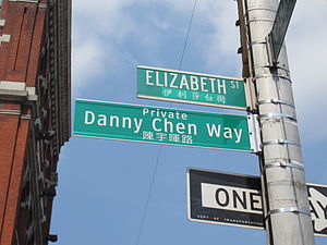 Elizabeth Street (Manhattan) - Street sign at Canal Street. The stretch of Elizabeth Street south of Canal Street is now co-named Pvt. Danny Chen Way.