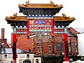 Chinatown Gate, Newcastle upon Tyne, 15 January 2010.jpg