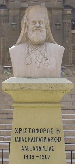 Patriarch Christopher II of Alexandria - Bust of Christopher II located between St. George's Convent and St. George's Church in Cairo.