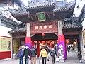 City God Temple.jpg