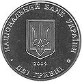 Coin of Ukraine Livytskyi a.jpg