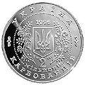 Coin of Ukraine Nezal 5 A.jpg