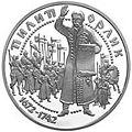 Coin of Ukraine Orlyk R.jpg