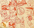 Collectional rubber stamps in Taiwan Showa period 02.jpg