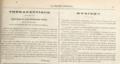 Cosmydor - La France Médicale 17 oct 1877.png