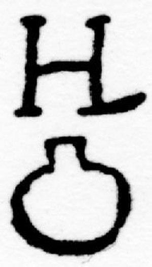 De Koninklijke Porceleyne Fles - De Porceleyne Fles mark
