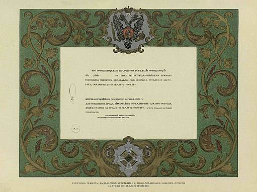 Decoration for services in land reform (certificate)