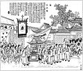 Dianshizhai Pictorial Republic of Formosa established 1895.jpg