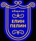 Герб города Елин Пелин.png