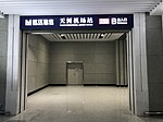 Entrance B of Tianhe International Airport Station.jpg