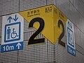 Exit 2, Zhongxiao Xinsheng Station 20080717.jpg