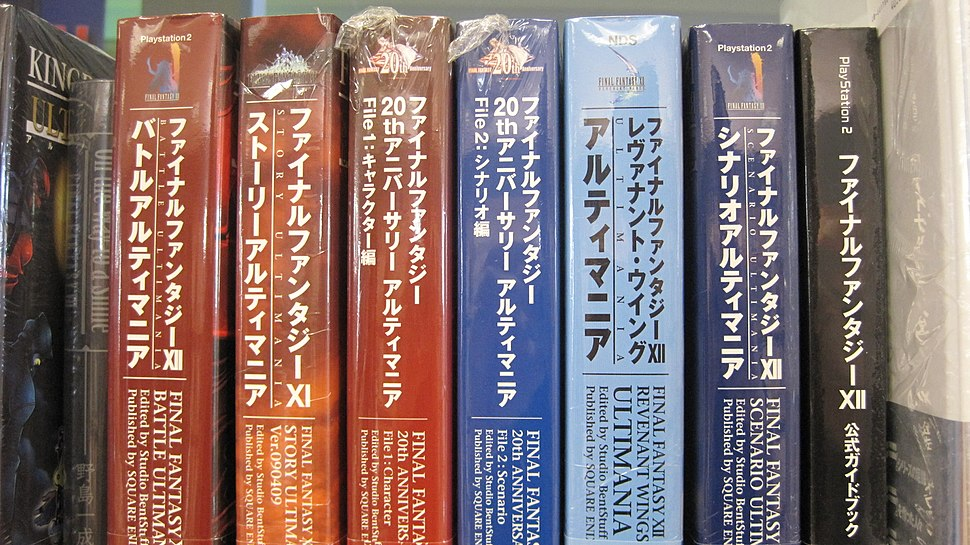 Final Fantasy Ultimanias, Kinokuniya SF
