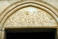 Ancient Georgian Asomtavruli Alphabet in David Gareja Monastery