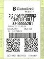 Global Mall Zhonghe Store e-invoice DD92855261.jpg