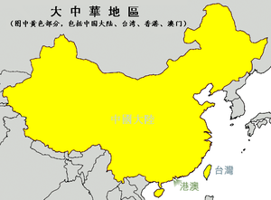 Greater China - Current map of Greater China, which includes Mainland China, Macao, Hong Kong and Taiwan