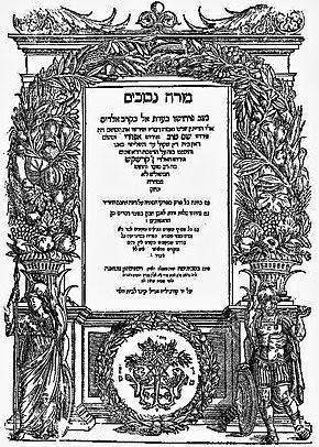 Frontespizio della Guida dei perplessi di Maimonide