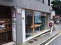 HK 上環新街 Sheung Wan New Street shop August 2018 SSG 04.jpg