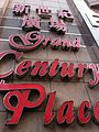 HK 太子道西 Prince Edward Road West 新世紀廣場 Grand Century Place red name sign Oct-2013.JPG
