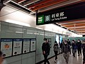 HK 港鐵 MTR 南港島線 South Island Line 利東邨站 Lei Tung Station January 2021 SS2 32.jpg