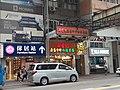 HK 灣仔 Wan Chai 莊士敦道 Johnston Road shop evening July 2021 SS2 03.jpg