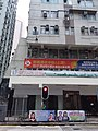 HK 西環 Sai Ying Pun 皇后大道西 Queen's Road West 僑發大廈 Kiu Fat Building August 2018 SSG.jpg