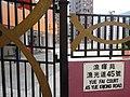 HK Aberdeen 石排灣 Shek Pai Wan 漁光道 45 Yue Kwong Road 漁暉苑 Yue Fai Court gate entrance door May 2016 DSC.JPG