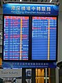 HK Intrenational Airport Terminal 香港國際機場 Hong Kong-Shenzhen Airports-Link 港深機場中轉服務 SZIA airlines notice display sign Oct-2013.JPG