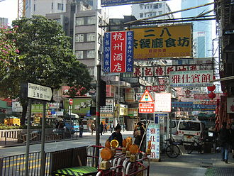 Shanghai Street - The northern end of Shanghai Street, near its intersection with Lai Chi Kok Road.