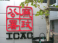 HK North Point Java Road ICAC HQ Building Logo 2 a.jpg