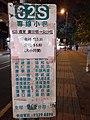 HK TST 尖沙咀 Tsim Sha Tsui 海防道 Haiphong Road public light minbus 62S stop sign night July 2020 SS2.jpg
