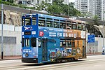 HK Tramways 54 at Kornhill (20181017133003).jpg