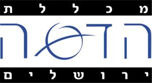 Hadassah Academic College - Image: Hadasa College Jerusalem Logo