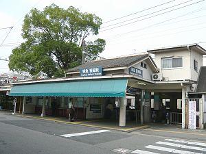 Hattori-tenjin Station - Station building