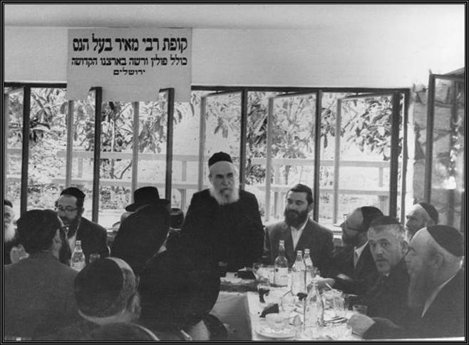 Harav Moshe Feinstein