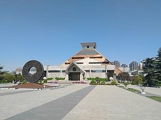 Henan Museum - Image: Henan Bowuyuan