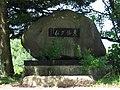 Higashijo Dam monument.jpg